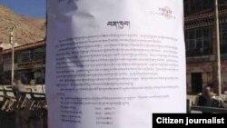 甘肃甘南地区公安局贴出的悬赏奖励提供信息者告示(公民记者/美国之音藏语组)