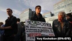 Акция протеста в связи с недопуском оппозиционных кандидатов до выборов в Мосгодуму.Москва, 15 июля 2019 г.