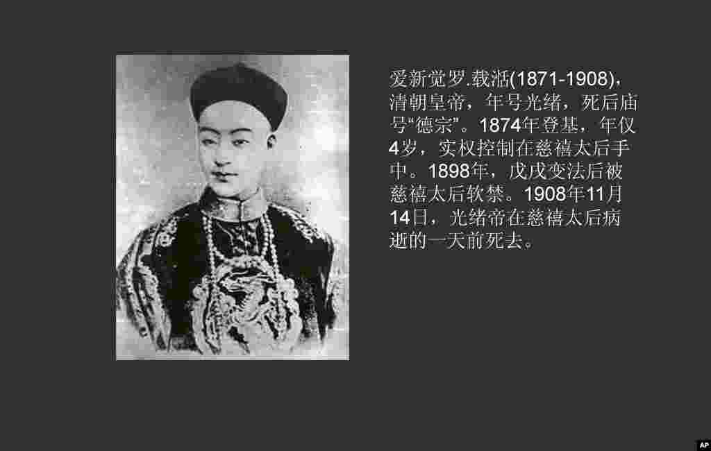 爱新觉罗.载湉(1871-1908),清光绪帝