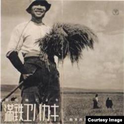 南满洲铁道株式会社招贴画上的日本开拓团成员