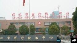 中國湖北省武漢市收治武漢肺炎病患的醫療救治中心(2020年1月21日)