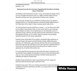 白宫就美中元首工作晚宴发表声明