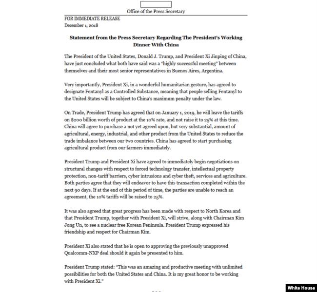 白宫就美受到首脑工作晚宴发表声明