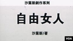 沙葉新六四紀念劇本《自由女人》的封面 (美國之音圖片)