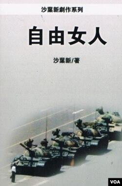 沙叶新六四纪念剧本《自由女人》的封面 (美国之音图片)