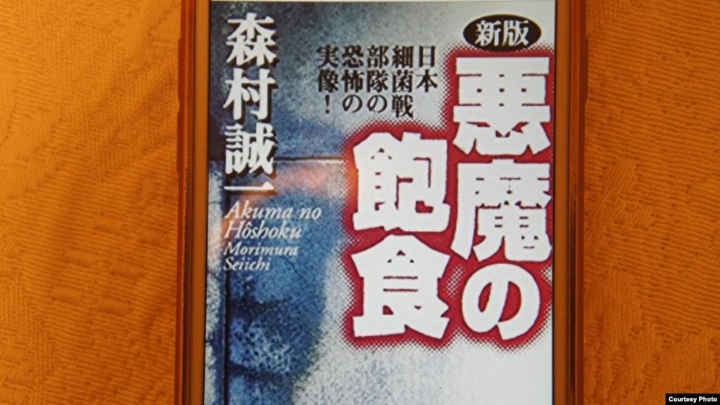 1983年6月日本角川書店出版的《惡魔的飽食》一書是現在日本能找到的最早揭露731部隊真相的書籍