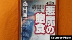 1983年6月日本角川书店出版的《恶魔的饱食》一书是现在日本能找到的最早揭露731部队真相的书籍
