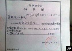 上海公安以涉嫌妨害公共管理给应斯文的传讯通知