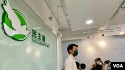 香港民主派最大政黨民主黨10月11日公佈,沒有黨員報名參選12月舉行的立法會換屆選舉,意味民主黨不參選,是主權移交以來的首次 (美國之音湯惠芸)
