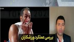 بررسی عملکرد ورزشکاران ایرانی در المپیک توکیو - گزارش علی عمادی