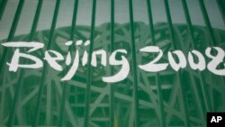 FILE - A protective fence shows a Beijing 2008 logo outside the National Stadium in Beijing, China, Aug. 7, 2008. The IOC says 31 athletes in six sports have tested positive in a re-testing of their doping samples from the 2008 Beijing Olympics.