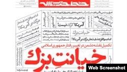 نشریه خط حزبالله-دفتر رهبر جمهوری اسلامی