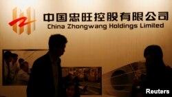 中国忠旺集团