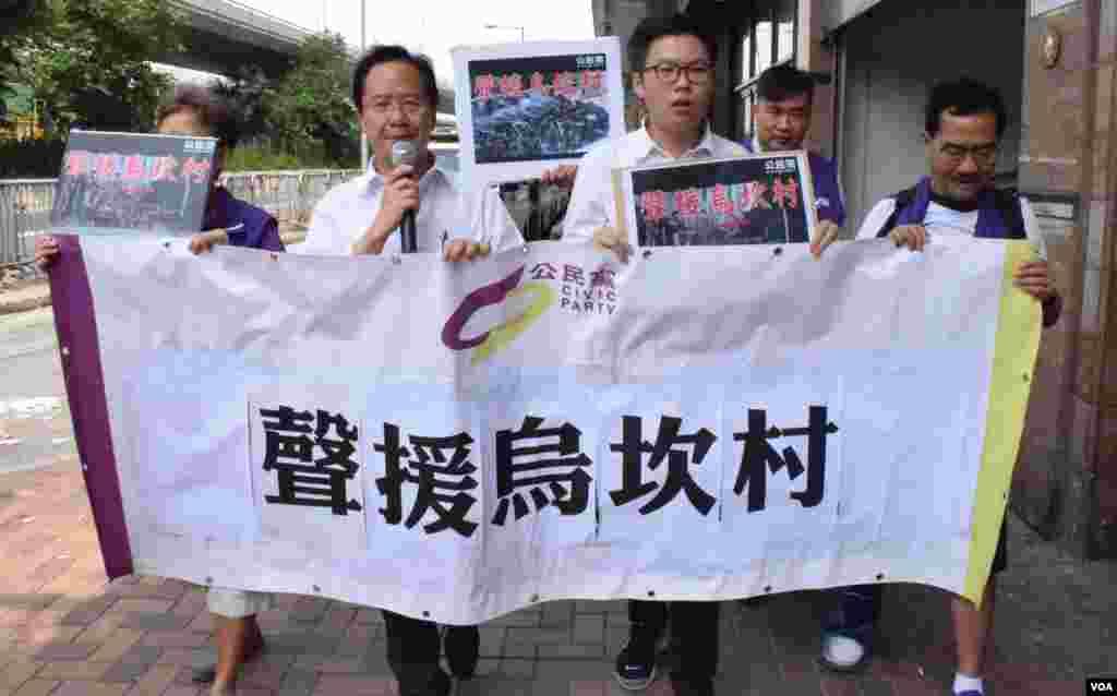 公民黨多名成員到中聯辧示威聲援烏坎村 (美國之音 湯惠芸拍攝)