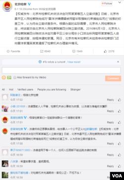 北京检察微博截图(华盛顿时间2016年6月1日上午8点10分)