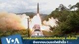Thumbnail NOKOR Missiles