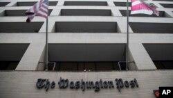 華盛頓郵報大樓。