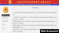 북한이 개설한 금융정보국 인터넷 웹사이트. 첫 페이지에 자금세탁과 테러 자금 지원에 반대하는 것은 국가적 주요 정책이라는 내용을 적어놓았다.