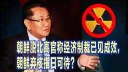 时事大家谈:朝鲜脱北高官谈经济制裁,称中国每年免费向朝鲜输送原油