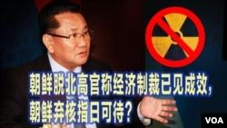 时事大家谈:朝鲜脱北高官称经济制裁已见成效,朝鲜弃核指日可待?