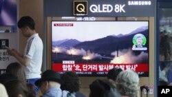 جنوبی کوریا کے شہری شمالی کوریا کی جانب سے کئے گئے تجربات کی ویڈیو دیکھ رہے ہیں۔