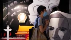 粵語新聞 晚上9-10點: 美國譴責香港當局試圖抹去天安門屠殺歷史