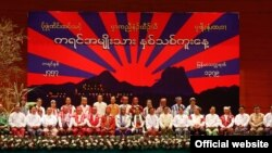 ကရင္အမ်ိဳးသားႏွစ္သစ္ကူးေန႔ အခမ္းအနားက်င္းပ (Myanmar State Counsellor Office)