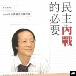 当代杂志》总编辑金恒炜
