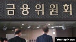 한국 금융위원회 건물 (자료사진)