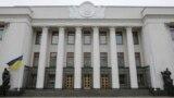 На фото: Верховна Рада України, фото 2016-го року