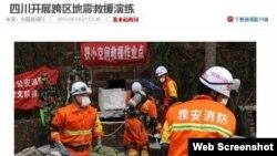 四川开展跨区地震救援演练(网络截图)