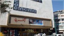 سینماهای ایران در آستانه تعطیلی