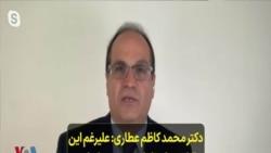 دکتر محمد کاظم عطاری: علیرغم این ناکامیها مقامات جمهوری اسلامی خود را «سردار کرونا» قلمداد میکنند