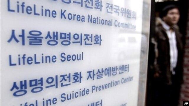 Áp phích tại một trung tâm ngăn ngừa việc tự tử ở Seoul. Một số nhà quan sát nói rằng sự phát triển nhanh chóng làm cho nhiều người ở Hàn Quốc cảm thấy bị cô lập và bị trầm uất.