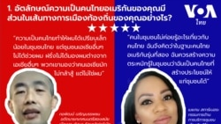 How did your Thai-American identities contribute to your political career?