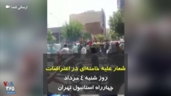 شعار علیه خامنهای در اعتراضات روز شنبه ۴ مرداد چهارراه استانبول تهران