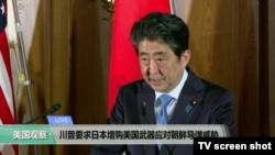 VOA连线:川普要求日本增购美国武器应对朝鲜导弹威胁