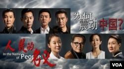 電視劇《人民的名義》為何震動中國(美國之音合成圖片)
