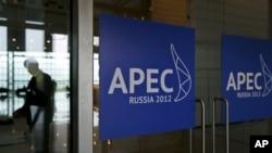 2012年亚太经合组织峰会即将在9月5号召开