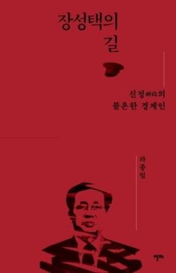 [인터뷰 오디오] '장성택의 길' 출간한 가천대 라종일 석좌교수