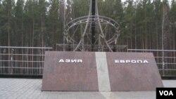 未来的俄罗斯和中国边界界碑? 欧亚分界的标志,乌拉尔地区主要城市叶卡捷琳堡郊外的欧洲与亚洲分界线界碑。(美国之音白桦)