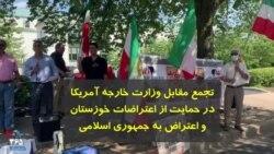 تجمع مقابل وزارت خارجه آمریکا در حمایت از اعتراضات خوزستان و اعتراض به جمهوری اسلامی