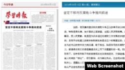 学习时报》网站截频
