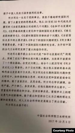 中国社科院日本所悼词承认何方生前敢于直面历史反思自我,始终关注中共和国家前途命运。该官方悼词未提中纪委巡视组曾批评其仇视毛泽东,搞历史虚无主义。(网友提供图片)