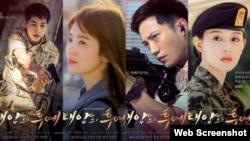 """Áp phích phim """"Hậu duệ mặt trời"""" của Hàn Quốc."""
