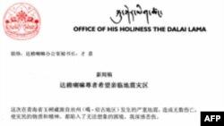 達賴喇嘛新聞稿