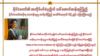 Cử tri Myanmar đánh giá thành công kinh tế qua bầu cử bổ túc