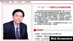 中央编译局长衣俊卿 (人民网截图)