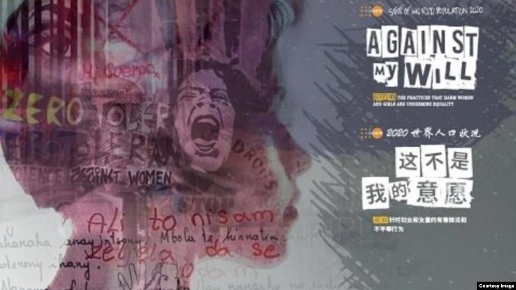 """11月25日是联合国""""消除对妇女的暴力行为国际日""""(联合国人口基金驻华代表处网址提供)(photo:VOA)"""