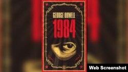 کتاب ۱۹۸۴ از جرج اورول